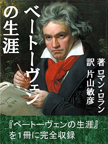 ベートーヴェンの生涯 全巻合本版
