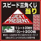 スピード三角くじ あたり 200枚(1シート20枚付X10シート) 日本ブイシーエス(抽選用品)
