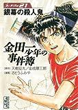 金田一少年の事件簿 File(21) (週刊少年マガジンコミックス)
