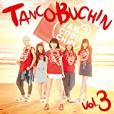 TANCOBUCHIN vol.3 -TYPE A-(CD+DVD)