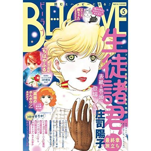 BE・LOVE 2017年5号3月1日号 [2017年2月15日発売] [雑誌]