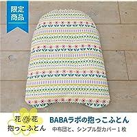 BABA labの抱っこふとん [花*花柄 ホワイト] 首のすわらない赤ちゃんの抱っこが楽に 背中スイッチ対策 出産祝い 孫育てに