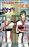 新テニスの王子様公式キャラクターガイドペアプリ vol.2 手塚国光×白石蔵ノ介 (ジャンプコミックス)
