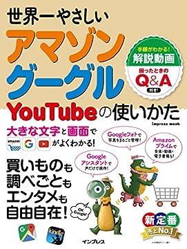 世界一やさしいアマゾン グーグル YouTubeの使いかた 世界一やさしいシリーズの書影