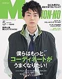 Men's NONNO(メンズノンノ) 2020年 05 月号 [雑誌]