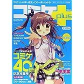 コミケplus Vol.4 (メディアパルムック)
