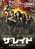 ザ・レイド レディ・ミッション[DVD]