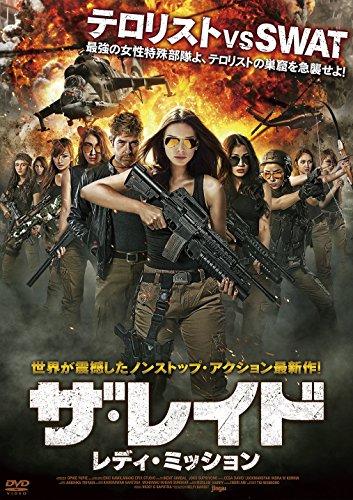 ザ・レイド レディ・ミッション [DVD]