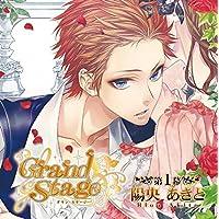 「Grand Stage」 グラン・ステージ 第1幕「陽央あきと」