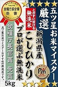 【プロが選ぶ無洗米】新潟県産 コシヒカリ【お米マイスター厳選】 29年産 一等米100% 新米 5kg