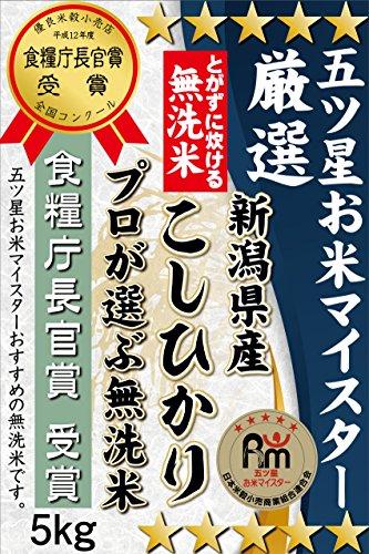 【プロが選ぶ無洗米】新潟県産 コシヒカリ【お米マイスター厳選...
