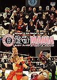 覆面MANIA 番外編「Mix-Fiesta (ミックス・フィエスタ)」/覆面プロレスエンターテインメント(2009.9.20/新木場1stRING)
