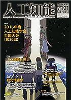 人工知能 Vol.31 No.6 (2016年11月号)