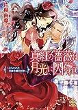 真紅の薔薇は月光に囚われて【イラスト付】~さらわれた伯爵令嬢の初恋~ (プリエール文庫)
