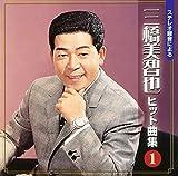 ステレオ録音による三橋美智也 Vol.1