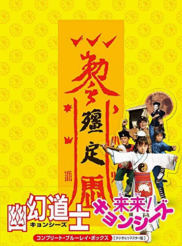 幽幻道士&来来!キョンシーズ コンプリート・ブルーレイ・ボックス[Blu-ray/ブルーレイ]