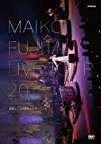 【Amazon.co.jp限定】藤田麻衣子LIVE TOUR 2018 ~素敵なことがあなたを待っている~(DVD+CD)(初回限定盤)(藤田麻衣子 LIVE クリア・チケットホルダー付)