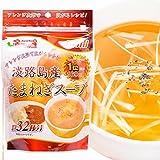 築地の王様 淡路島産たまねぎスープ 約32杯分 200g アレンジ次第でレシピも広がります 国産たまねぎ 淡路島産 玉葱 オニオンスープ インスタントスープ