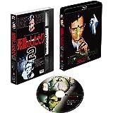 【Amazon.co.jp限定】死霊のしたたり2 Blu-ray(2L判ビジュアルシート付き)