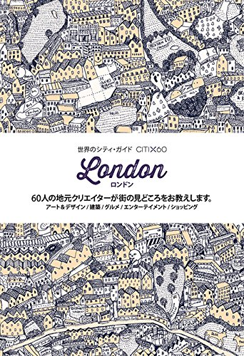 ロンドン (世界のシティ・ガイド  CITIX60シリーズ)