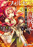 フォルセス公国戦記 (2) ―黄金の剣姫と鋼の策士― (富士見ファンタジア文庫)
