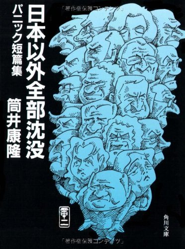 日本以外全部沈没—パニック短篇集 (角川文庫)