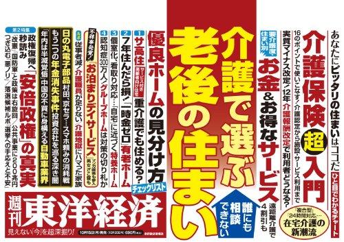 週刊 東洋経済 2012年 10/20号 [雑誌]