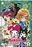 おねがいマイメロディきららっ☆ Melody5[DVD]