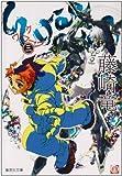 ワークワーク 3 (集英社文庫(コミック版))