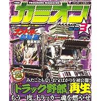 カミオン 2008年 03月号 [雑誌]