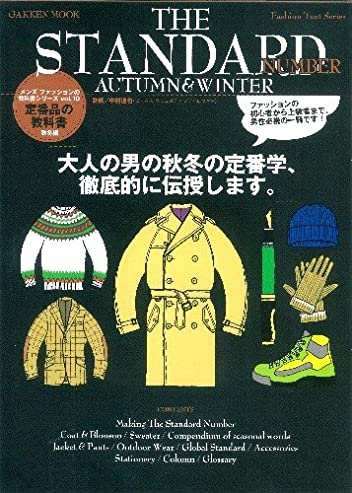 Gakken Mook Fashion Text Series The Standard (Autumn & Winter)