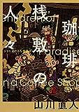 珈琲桟敷の人々 シリーズ 小さな喫茶店 (ビームコミックス) 画像