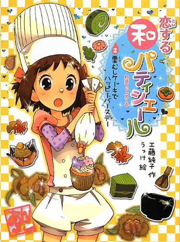 恋する和パティシエール2 栗むしケーキでハッピーバースデー (ポプラ物語館)の詳細を見る