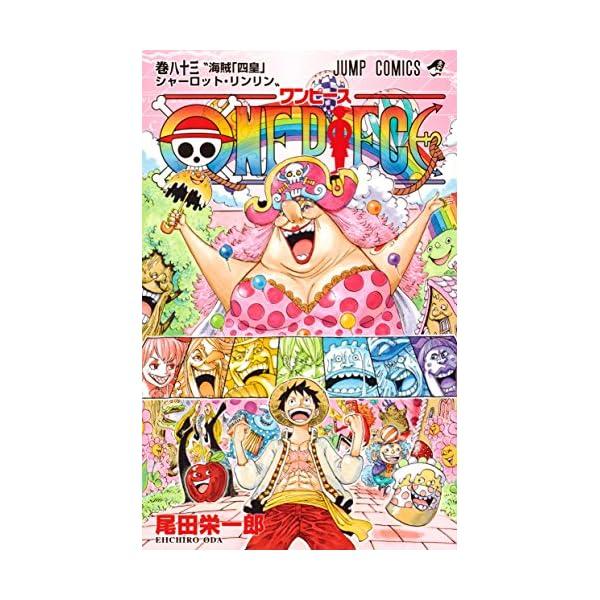 ONE PIECE 83 (ジャンプコミックス)の商品画像