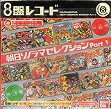 8盤レコード 朝日ソノラマセレクション Part1 シークレット