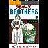 BROTHERS-ブラザーズ9