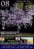 言志 Vol.8-日本を主語とした電子マガジン