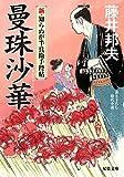 曼珠沙華-新・知らぬが半兵衛手控帖 (双葉文庫) 画像