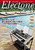 月刊エレクトーン 2016年7月号