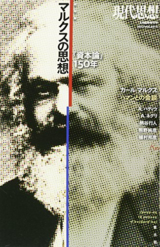 現代思想 2017年6月臨時増刊号 総特集=マルクスの思想 ―『資本論』150年―