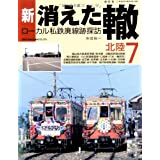 新・消えた轍 7―ローカル私鉄廃線跡探訪 (NEKO MOOK 1591)
