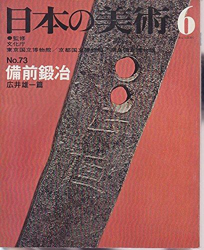 日本の美術73 備前鍛冶