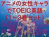 アニメの女性キャラでTOEIC英語(1〜3巻セット)はじめてのギャル、ようこそ実力至上主義の教室へ、ナイツ&マジック、賭ケグルイ、天使の3P!、メイドインアビス、けもフレ、SAO、リゼロ、シュタゲ、東京喰種、ブリーチ、ワンピ、ナルト、ひなこのーと、武装少女マキャヴェリズム、サクラダリセット、月がきれい、ロクでなし、エロマンガ先生、すかすか、ゼロの書、Re:CREATORS、アリスと蔵六、つぐもも、 ...