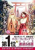 百々とお狐の見習い巫女生活 弐 (SKYHIGH文庫)