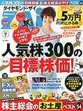 ダイヤモンド ZAi (ザイ) 2013年 07月号 [雑誌]