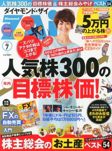 ダイヤモンド ZAi (ザイ) 2013年 07月号 [雑誌]の詳細を見る