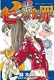 七つの大罪(3) (週刊少年マガジンコミックス)