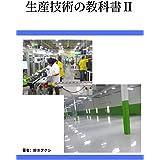 生産技術の教科書Ⅱ
