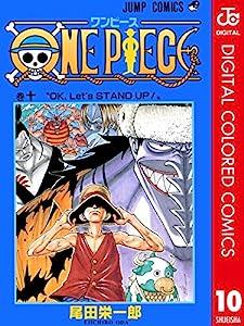 ONE PIECE カラー版 10 (ジャンプコミックスDIGITAL)