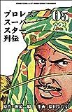 プロレススーパースター列伝【デジタルリマスター】 5